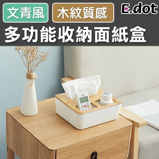 【E.dot】文青風木紋質感多功能收納面紙盒