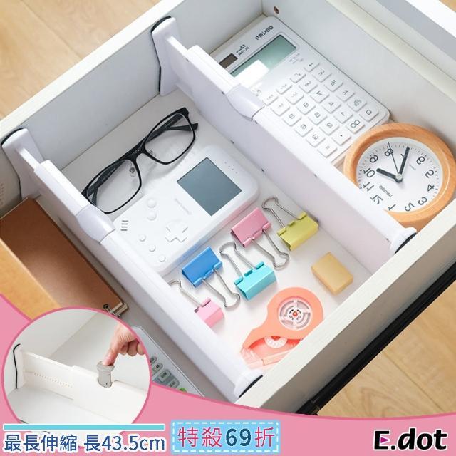 【E.dot】加高多用途收納抽屜伸縮式分隔板
