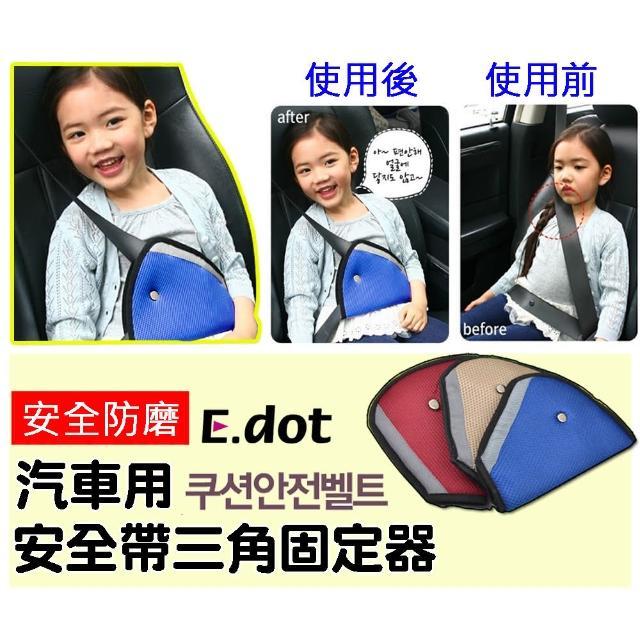 【E.dot】韓系車用防磨兒童安全帶三角固定器