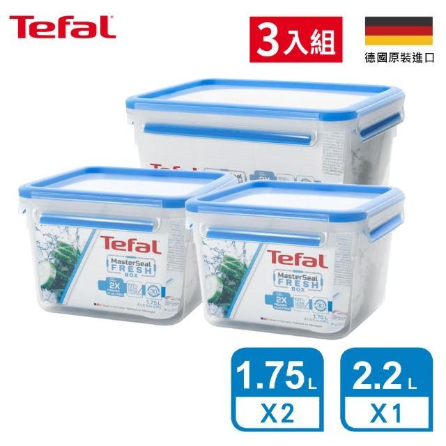 【Tefal 特福】德國EMSA原裝 MasterSeal 無縫膠圈PP保鮮盒-超值三件組(1.75Lx2+2.3L)