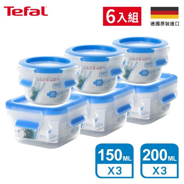 【Tefal 特福】德國EMSA原裝MasterSeal 無縫膠圈PP保鮮盒 超值六件組(250MLx3+150MLx3)