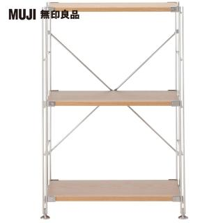 【MUJI 無印良品】SUS橡木層架組/小/大型家具配送