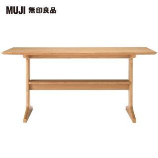 【MUJI 無印良品】LD兩用桌/130×80/大型家具配送