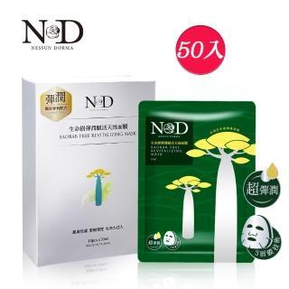 【ND妮森朵瑪】生命樹彈潤賦活天絲面膜 50入組(30ml/入)