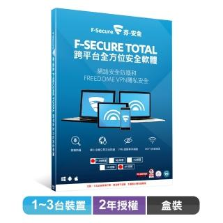 【F-Secure 芬安全】F-Secure TOTAL 跨平台全方位安全軟體(1~3台裝置2年授權)