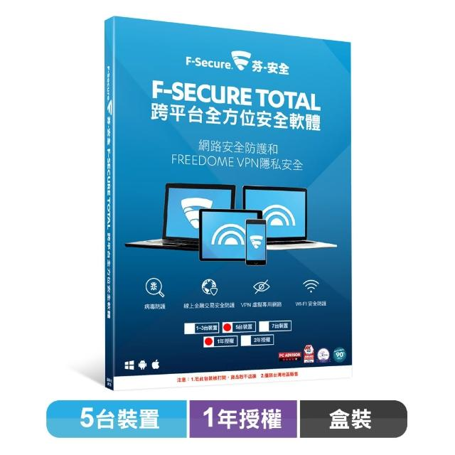 【F-Secure 芬安全】F-Secure TOTAL 跨平台全方位安全軟體(5台裝置1年授權)