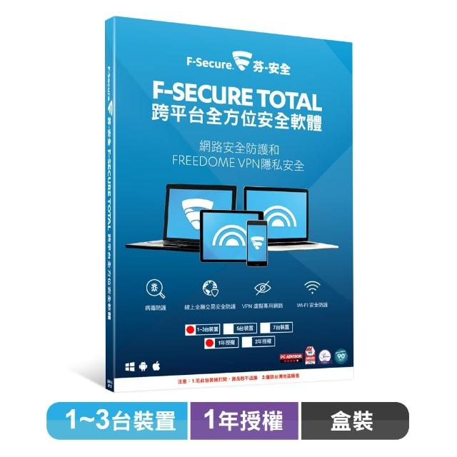 【F-Secure 芬安全】F-Secure TOTAL 跨平台全方位安全軟體(1~3台裝置1年授權)