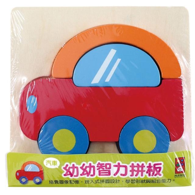 【風車圖書】汽車-幼幼智力拼板