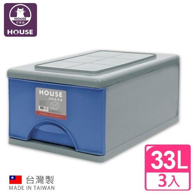 【HOUSE】D097抽屜式整理箱33L(3入)