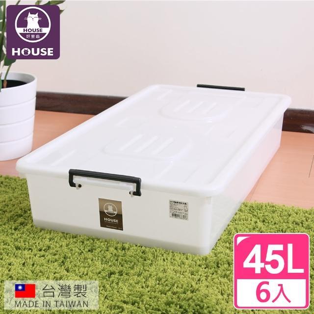 【HOUSE】床下整理箱-附蓋6入(把手隨機色)