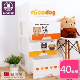【HOUSE】nicodog萌萌狗-四層玩具衣物收納櫃(多色可選)