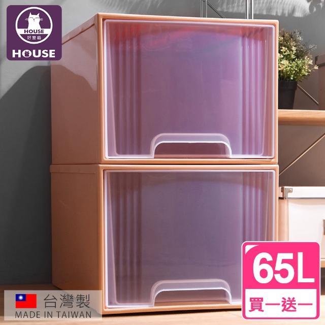 【HOUSE】大桔子置物箱65L(買一送一)