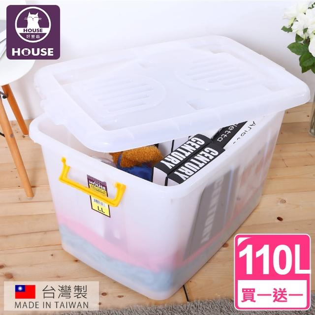 【HOUSE】D1201滑輪整理箱LL110L(買一送一)