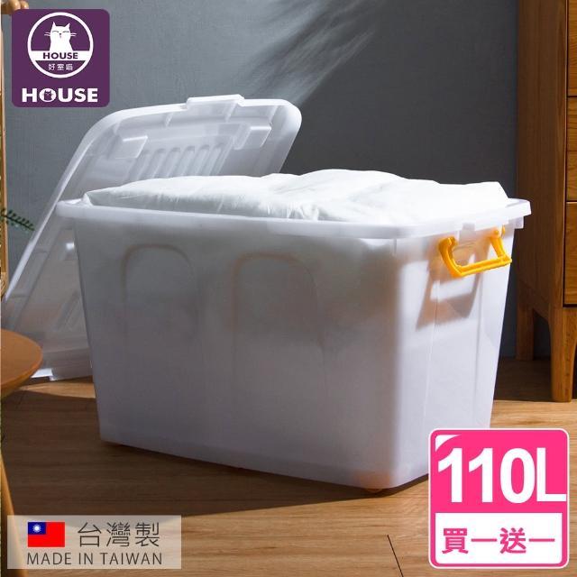 【HOUSE】D1201滑輪整理箱LL110L(買一送一)