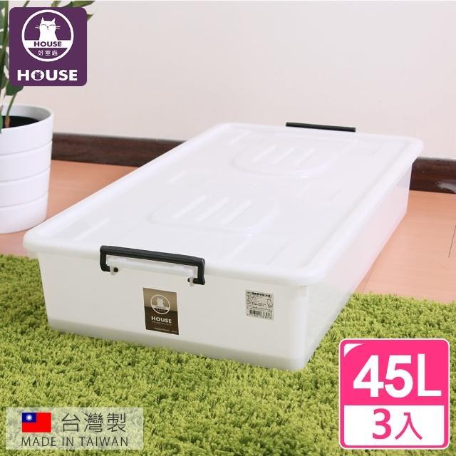 【HOUSE】床下整理箱-附蓋3入(把手隨機色)
