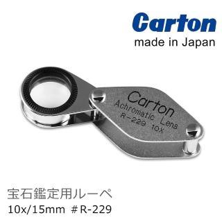 【日本 Carton】10x/15mm 日本製消色差珠寶放大鏡(R-229)