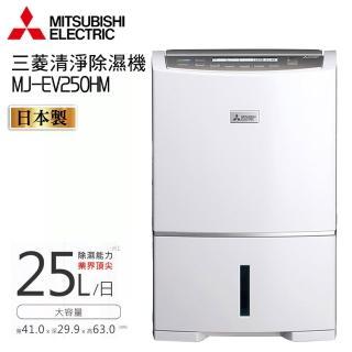 【MITSUBISHI 三菱】三菱25L清淨變頻除濕機(MJ-EV250HM)