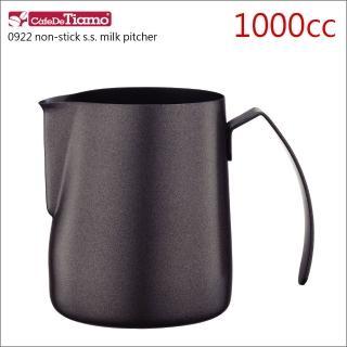 【Tiamo】0922鐵氟龍塗層不鏽鋼拉花杯-1000cc(HC7073)