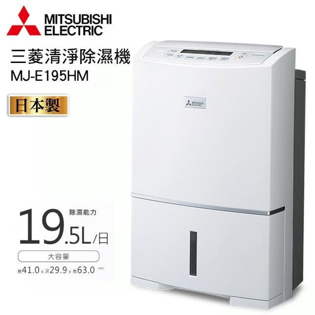 【MITSUBISHI 三菱】三菱日本原裝19.5L除濕機(MJ-E195HM)