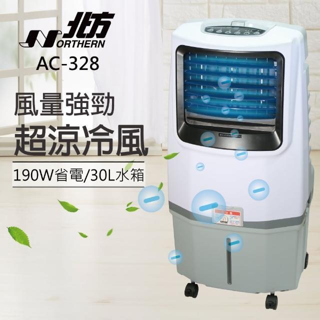 【NORTHERN 北方】移动式冷却器(AC328)