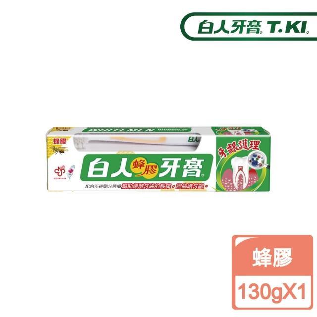 【白人】蜂膠牙膏130g+牙刷組