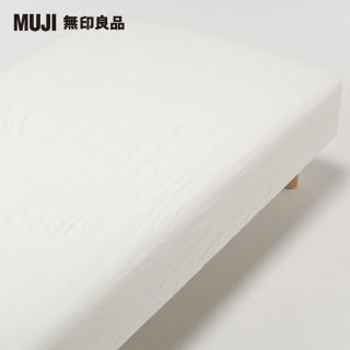 【MUJI 無印良品】有機棉柔舒水洗床包/單人/原色/8S