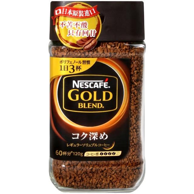 【Nestle 雀巢】金牌微研磨咖啡罐裝深焙風味(120g)