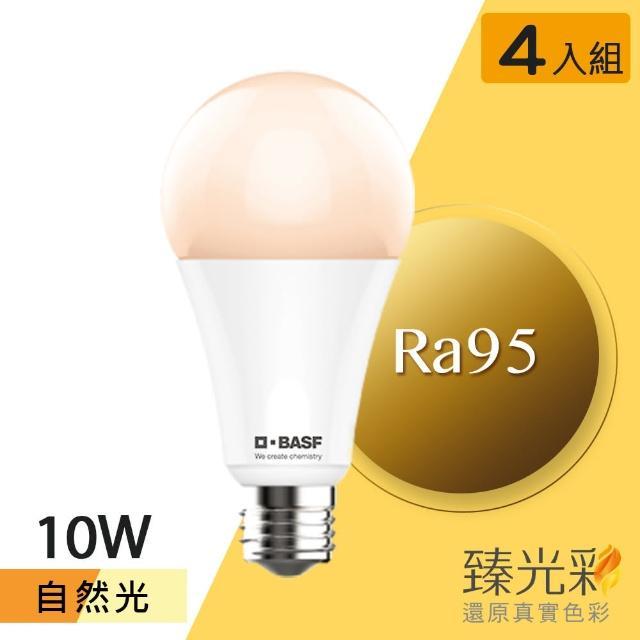 【臻光彩】LED灯泡10W 小橘美肌_自然光4入组(Ra95 /德国巴斯夫专利技术)