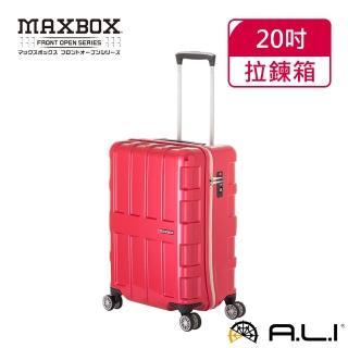 【MAXBOX】20吋 台日同步 40公升時尚 行李箱/旅行箱/登機箱(1511-58紅)