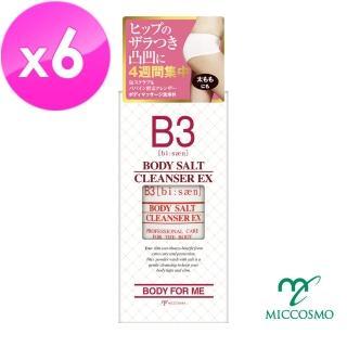 【日本MICCOSMO】B3蜜桃美臀去角質酵素粉(125gX6瓶)