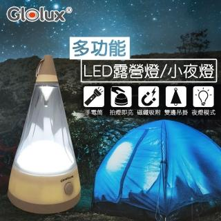 【Glolux】多功能 萬用 LED露營燈 小夜燈