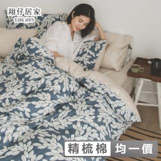 【翔仔居家】台灣製 100%精梳純棉床包枕套組(單人/雙人/加大均一價)