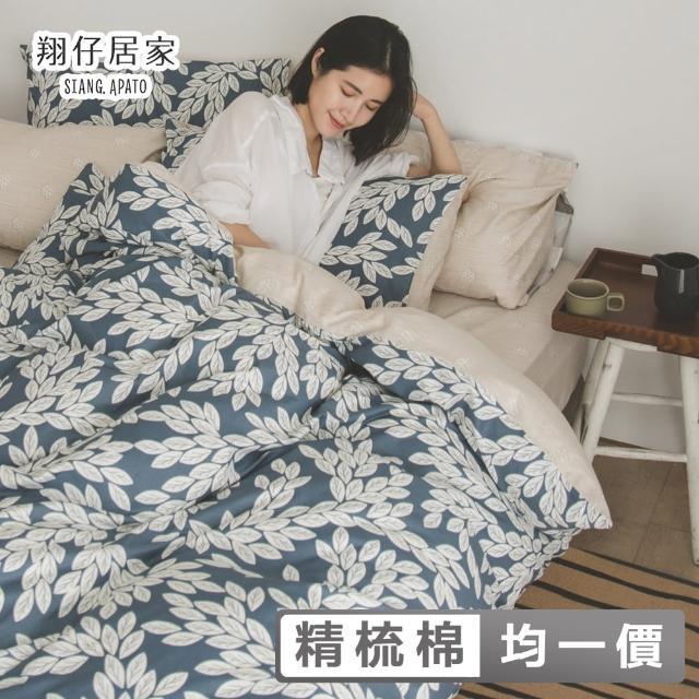 【cheri】台湾制 100%精梳纯棉床包枕套组(单人/双人/加大均一价)