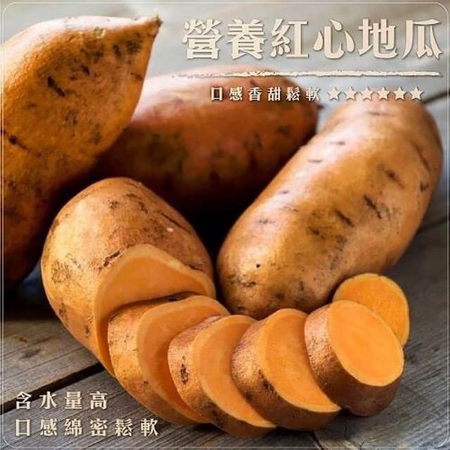 【WANG 蔬果】台農66號紅心地瓜(5斤±10%)