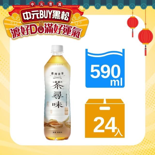 【黑松】茶尋味台灣青茶590mlx24入(楊丞琳代言)