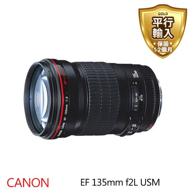 【Canon】EF 135mm f/2L USM(平行輸入)