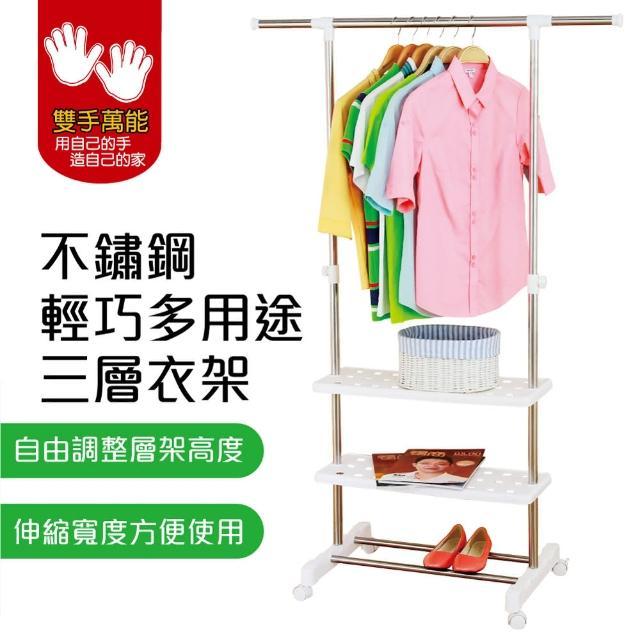 【雙手萬能】不鏽鋼多用途三層置物衣架(衣架 置物架)