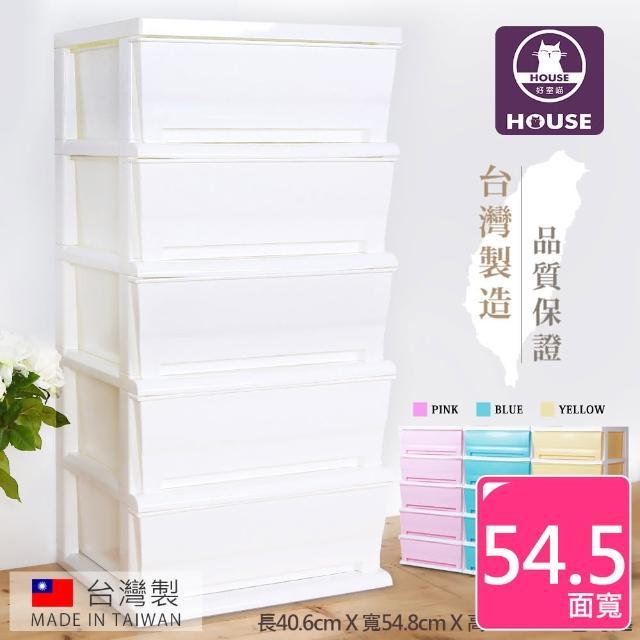 【HOUSE】大面寬-夏日超大五層玩具衣物收納櫃(多色可選)