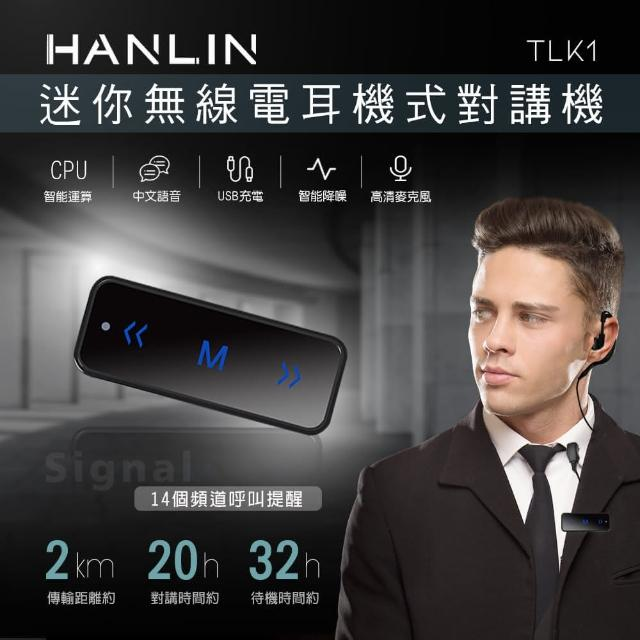 【HANLIN】TLK1(迷你無線電耳機式對講機)