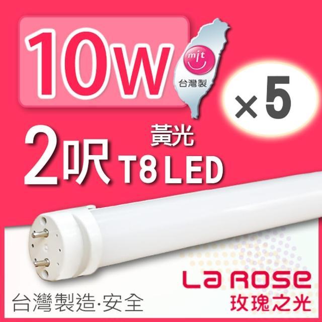 【LA ROSE 玫瑰之光】T8 LED燈管 黃光 2呎-5入組