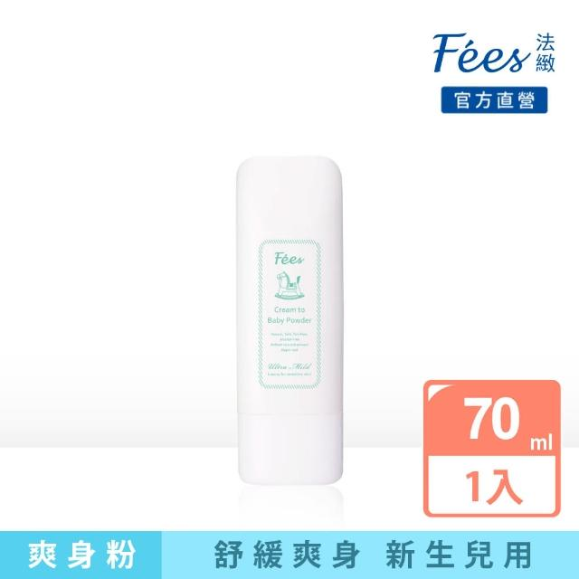 【Fees 法緻】嬰兒爽身乳霜