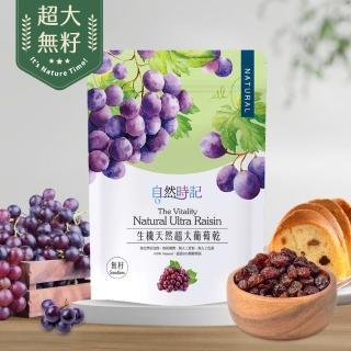 【自然時記】超大無籽葡萄乾250g