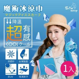 【S LINE BODY】正宗魔術冰涼巾(方巾-30*30cm)