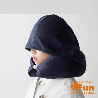 【iSFun】U型連帽 旅行辦公隨身飛機頸枕 3色可選