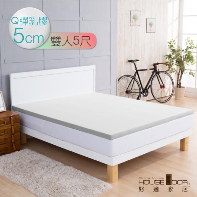 【House Door 好適家居】乳膠床墊 超吸濕排濕表布5cm厚Q彈乳膠床墊(雙人5尺)