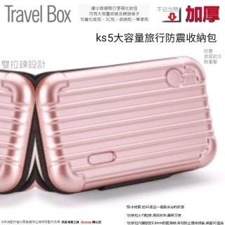 【Ainmax 艾買氏】多功能硬殼行李箱造型收納包(2.5吋外接硬碟 6吋以下手機均適用)
