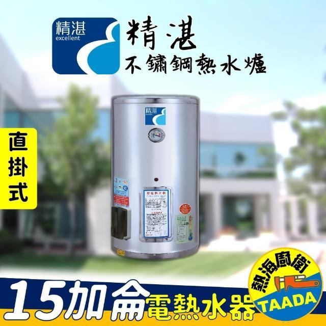 【精湛不鏽鋼電熱水器】15 加侖 直掛式 電能熱水器(EP-A15E‧台灣製造‧通過新能源標準)