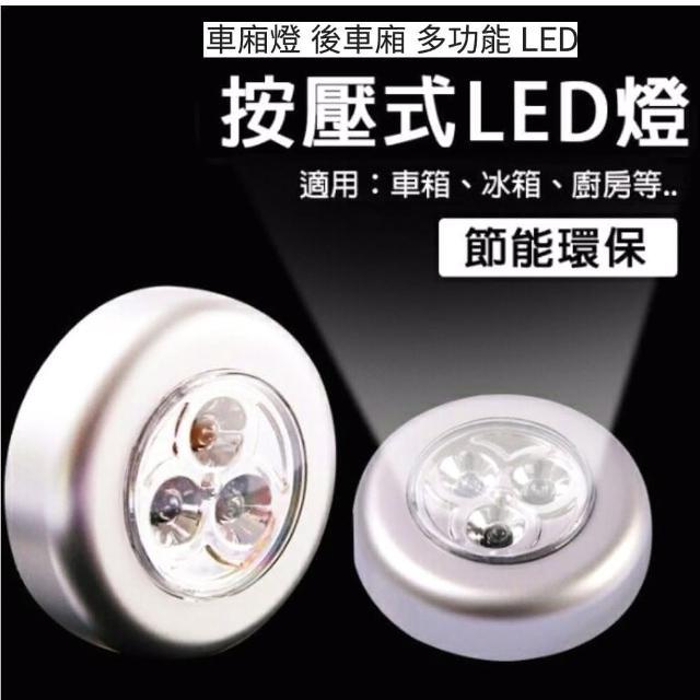 【Ainmax 艾買氏】超亮 按壓式LED燈 車廂燈 後車廂 多功能 LED燈(本產品不含電池使用需3顆4號電池)
