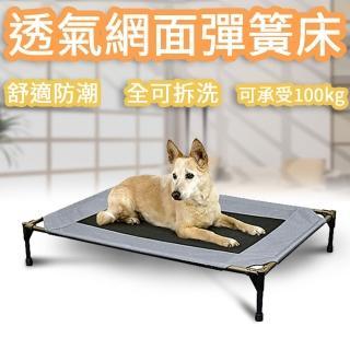【ROYALLIN 蘿林嚴選】寵物透氣舒適彈簧床(特大)