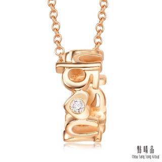 【點睛品】愛情密語 18K玫瑰金I Will Always Love You鑽石項鍊